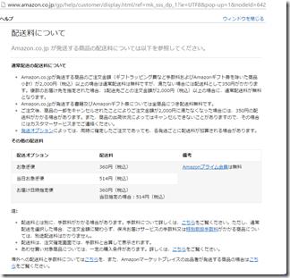 amazon送料有料化2