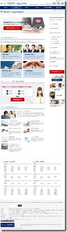 FireShot Capture 9 - 売りたい|リストサザビーズインターナショナルリアルティ - http___www.listsothebysrealty.co.jp_sale_