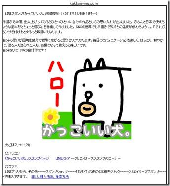 2014-11-06_02h14_08