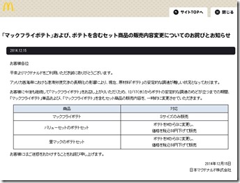 2014-12-16_13h33_31