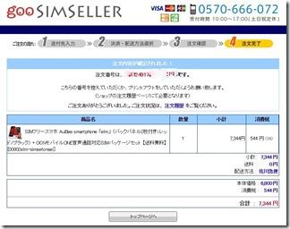 ご注文完了 - https___www.makeshop.jp_ssl_pg_orderin.html_db=simseller